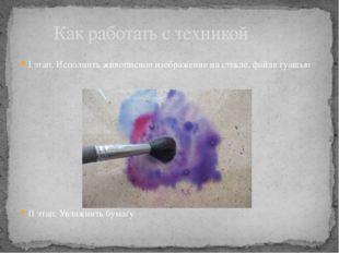 I этап. Исполнить живописное изображение на стекле, файле гуашью II этап. Увл