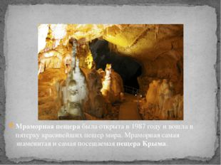 Мраморная пещерабыла открыта в 1987 году и вошла в пятерку красивейших пещер
