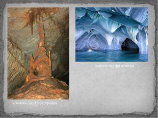 «Замок», зал Перестройки водоем внутри пещеры