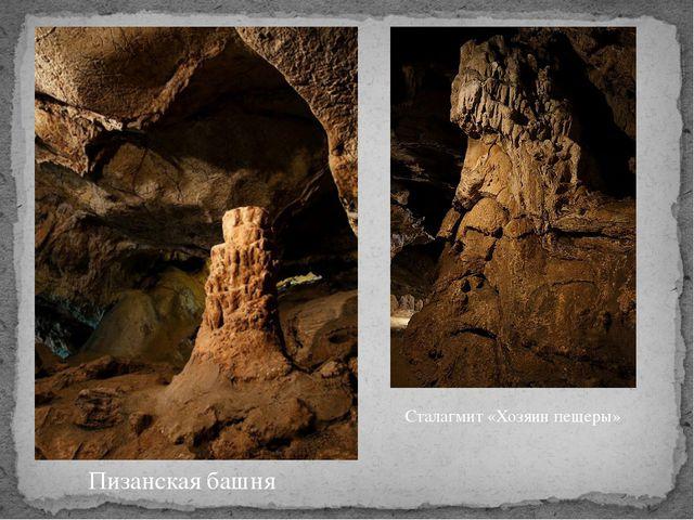 Пизанская башня Сталагмит «Хозяин пещеры»