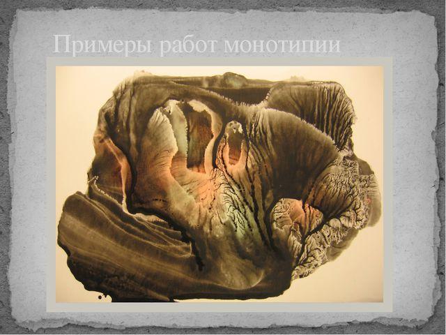 Примеры работ монотипии