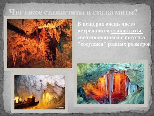 """В пещерах очень часто встречаются сталактиты - свешивающиеся с потолка """"сосул..."""