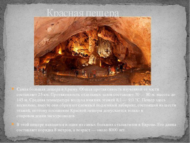 Самая большаяпещеравКрыму. Общая протяжённость изученной её части составля...