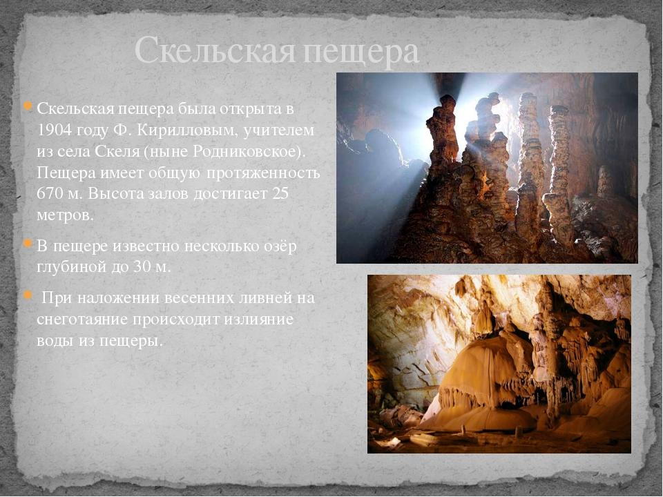 Скельская пещера была открыта в 1904 году Ф. Кирилловым, учителем из селаСке...