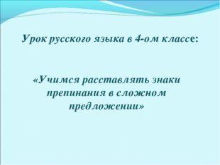Урок русского языка в 4-ом классе: «Учимся расставлять знаки препинания в сло