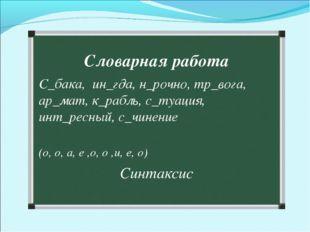 Словарная работа С_бака, ин_гда, н_рочно, тр_вога, ар_мат, к_рабль, с_туация,