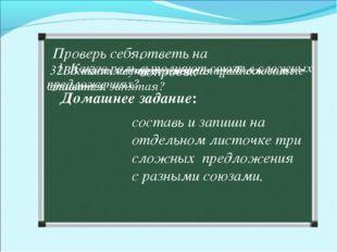 Домашнее задание: составь и запиши на отдельном листочке три сложных предложе
