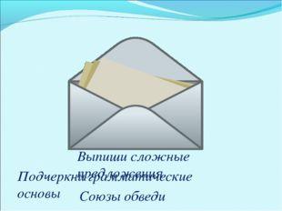 Выпиши сложные предложения Подчеркни грамматические основы Союзы обведи кружком