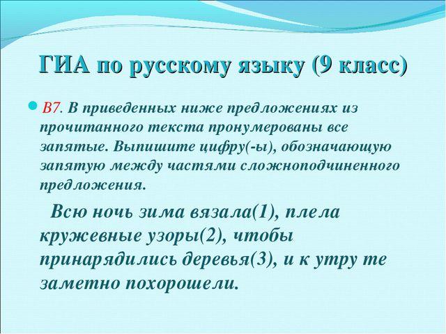 ГИА по русскому языку (9 класс) В7. В приведенных ниже предложениях из прочит...
