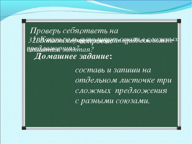Домашнее задание: составь и запиши на отдельном листочке три сложных предложе...