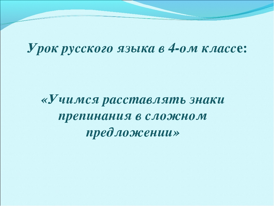 Урок русского языка в 4-ом классе: «Учимся расставлять знаки препинания в сло...