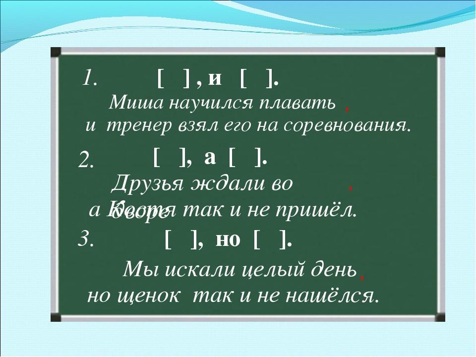 [ ] , и [ ]. [ ], а [ ]. Миша научился плавать 1. 2. а Костя так и не пришёл....
