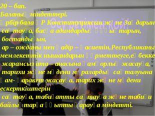 20 – бап. Баланың міндеттері. Әрбір бала ҚР Конституциясын және Заңдарын сақт