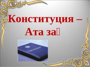 Конституция – Ата заң