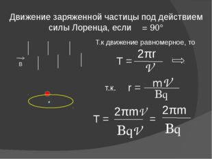 Движение заряженной частицы под действием силы Лоренца, если α = 90° В T = 2π