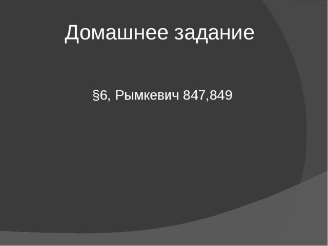 Домашнее задание §6, Рымкевич 847,849