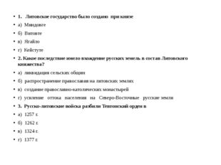 1. Литовское государство было создано при князе а) Миндовге б) Витовте в) Яга