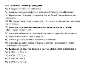 4» Выберите верное утверждение. а) Миндовг основал город Вильно б) главным со