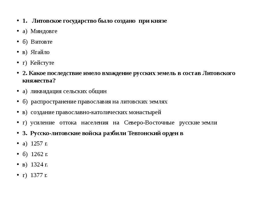 1. Литовское государство было создано при князе а) Миндовге б) Витовте в) Яга...