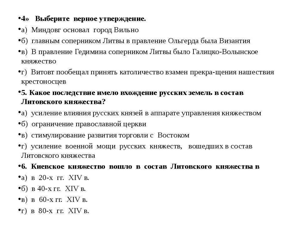 4» Выберите верное утверждение. а) Миндовг основал город Вильно б) главным со...