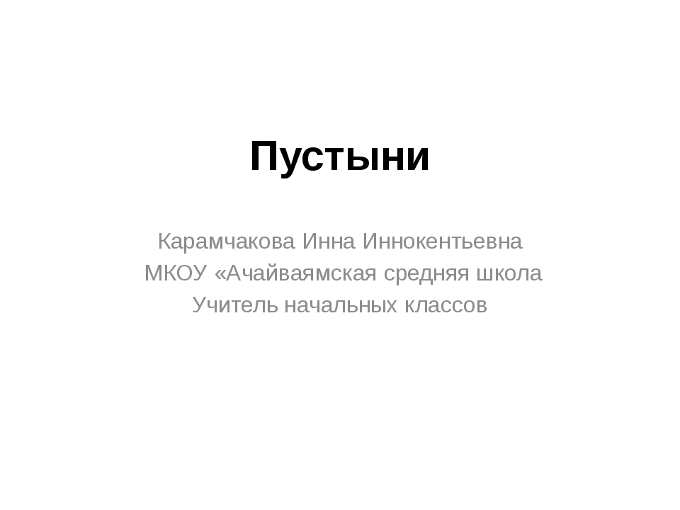 Пустыни Карамчакова Инна Иннокентьевна МКОУ «Ачайваямская средняя школа Учите...