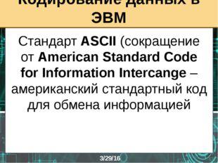 Стандарт ASCII (сокращение от American Standard Code for Information Interca
