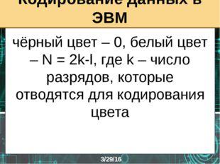 чёрный цвет – 0, белый цвет – N = 2k-l, где k – число разрядов, которые отво