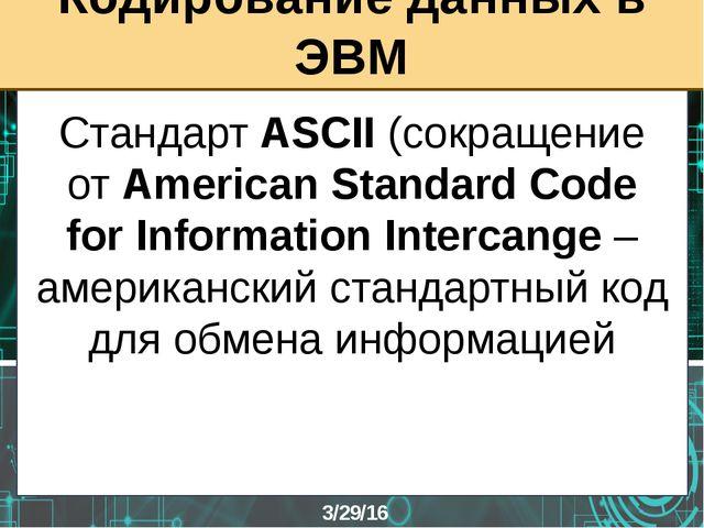 Стандарт ASCII (сокращение от American Standard Code for Information Interca...