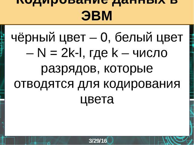 чёрный цвет – 0, белый цвет – N = 2k-l, где k – число разрядов, которые отво...