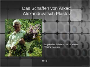 Das Schaffen von Arkadij Alexandrovitsch Plastov 2013 Projekt des Schülers di