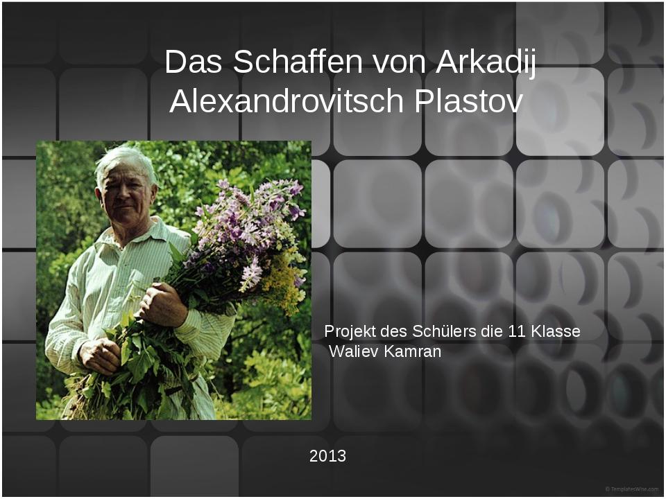 Das Schaffen von Arkadij Alexandrovitsch Plastov 2013 Projekt des Schülers di...