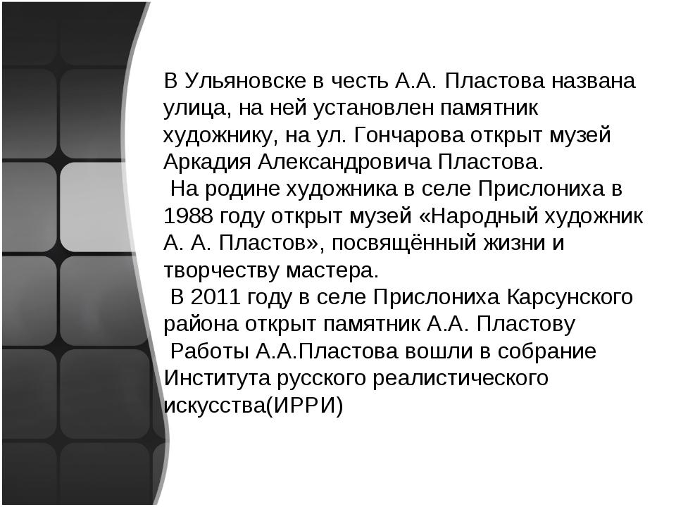 В Ульяновске в честь А.А. Пластова названа улица, на ней установлен памятник...