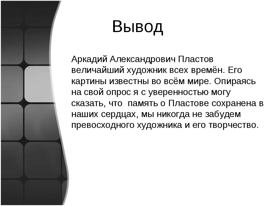 Вывод Аркадий Александрович Пластов величайший художник всех времён. Его карт...