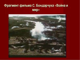 Фрагмент фильма С. Бондарчука «Война и мир»