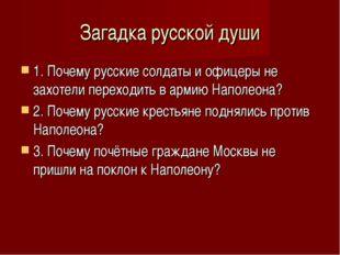 Загадка русской души 1. Почему русские солдаты и офицеры не захотели переходи