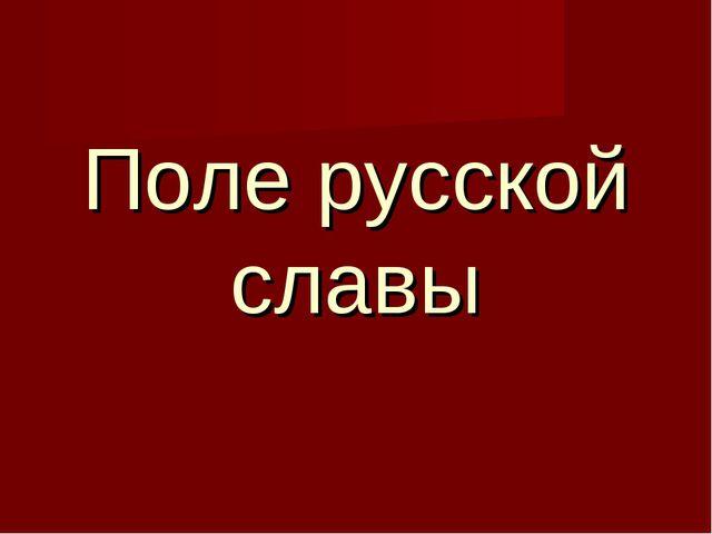 Поле русской славы