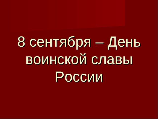 8 сентября – День воинской славы России