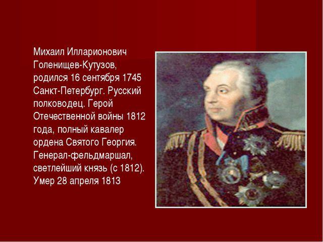 Михаил Илларионович Голенищев-Кутузов, родился 16 сентября 1745 Санкт-Петербу...