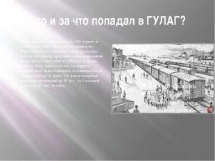 Кто и за что попадал в ГУЛАГ? В августе 1932 г. Вышел закон «Об охране и укре
