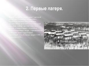 2. Первые лагеря. Первые лагеря на территории Советской республике появились