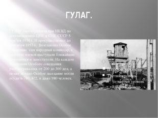 ГУЛАГ. ГУЛАГ был образован при НКВД по постановлению ЦИК и СНК СССР 5 ноября