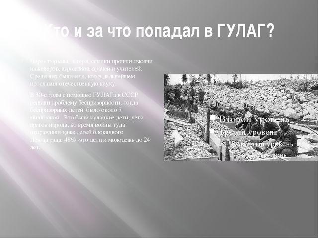 Кто и за что попадал в ГУЛАГ? Через тюрьмы, лагеря, ссылки прошли тысячи инже...