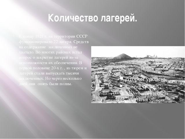 Количество лагерей. К концу 1921 г. на территории СССР функционировало 22 лаг...