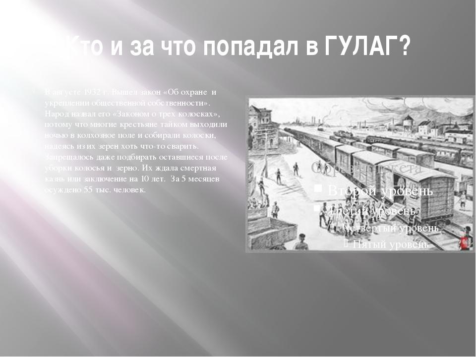 Кто и за что попадал в ГУЛАГ? В августе 1932 г. Вышел закон «Об охране и укре...