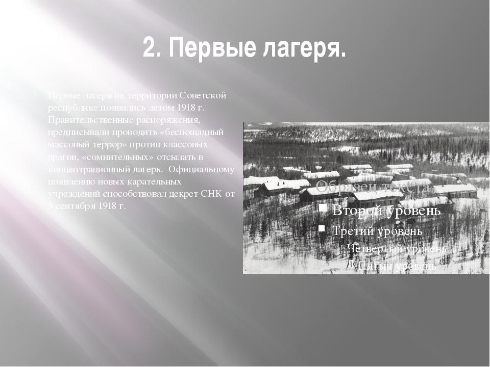 2. Первые лагеря. Первые лагеря на территории Советской республике появились...