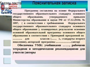 Пояснительная записка Программа составлена на основе Федерального государстве