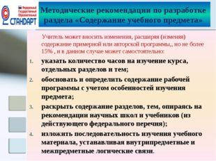 Методические рекомендации по разработке раздела «Содержание учебного предмета