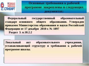 Основные требования к рабочей программе закреплены в следующих документах: Фе
