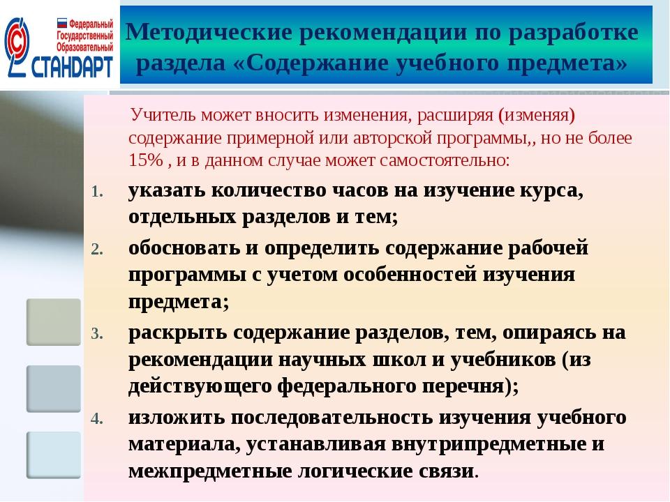 Методические рекомендации по разработке раздела «Содержание учебного предмета...