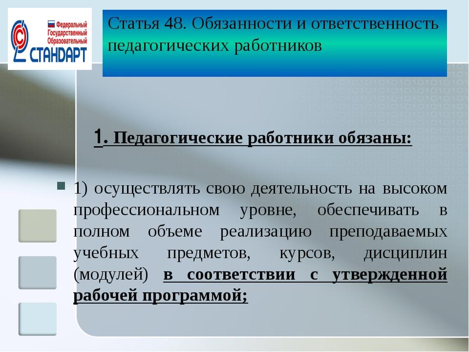 Статья 48. Обязанности и ответственность педагогических работников 1. Педагог...